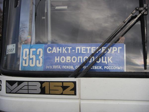 Автобус Спб-Новополоцк. Выходить в Осыно