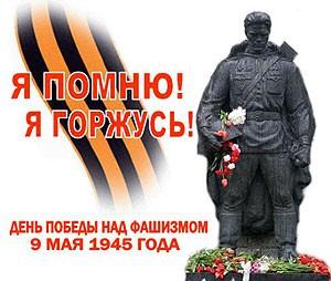 С Днем Победы! Я помню, я горжусь.